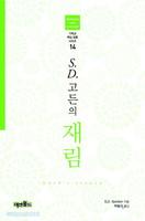 S. D. 고든의 재림