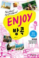 [개정판] Enjoy 방콕