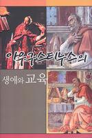 아우구스티누스의 생애와 교육