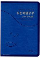 쉬운배열성경(신약/E-SAB/무색인/무지퍼/블루)