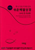 [한정판] 쉬운 배열 성경(신약/E-SAB/핑크)