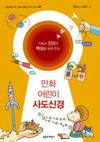 만화 어린이 사도신경