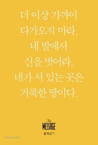 메시지 미니북 - 출애굽기