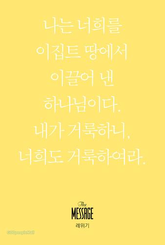 메시지 미니북 - 레위기