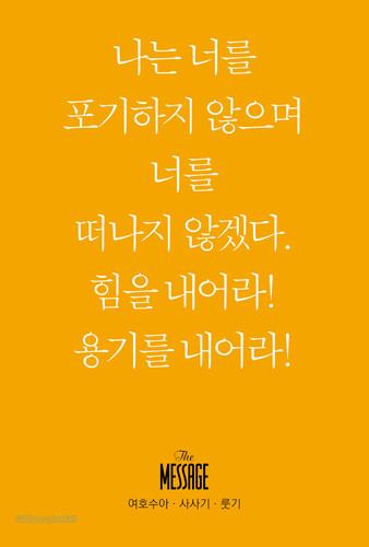 메시지 미니북 - 여호수아-룻기