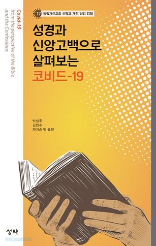 성경과 신앙고백으로 살펴보는 코비드-19