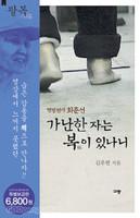 [특별보급판] 가난한 자는 복이 있나니 - 김우현 다큐북 팔복1 (책)