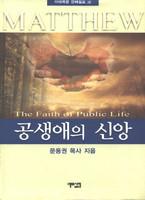 공생애의 신앙 - 마태복음 강해 설교 상