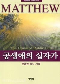 공생애의 십자가 - 마태복음 강해설교