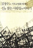 김정수의 기독교영화 에세이 : 신을 찾는 사람들의 이야기