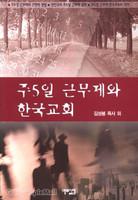 주5일 근무제와 한국교회