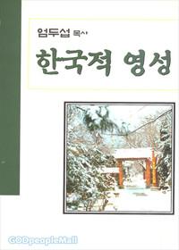 한국적 영성