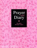 기도일지 Prayer Diary