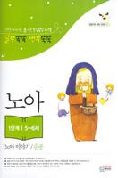 말씀쏙쏙 생각쑥쑥 - 노아이야기/순종 1단계(5~6세)