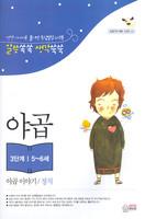 말씀쏙쏙 생각쑥쑥 - 야곱이야기/정직 3단계(5~6세)