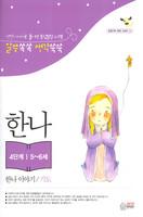 말씀쏙쏙 생각쑥쑥 - 한나이야기/기도 4단계(5~6세)