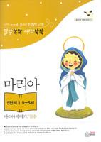 말씀쏙쏙 생각쑥쑥 - 마리아 이야기/돌봄 5단계(5~6세)