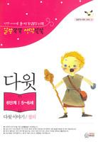 말씀쏙쏙 생각쑥쑥 - 다윗이야기/정의 6단계(5~6세)