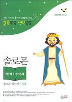 말씀쏙쏙 생각쑥쑥 - 솔로몬 이야기/지혜 7단계(5~6세)