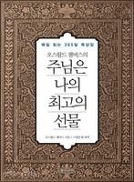 [개정판] 주님은 나의 최고의 선물
