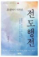 조선에서 시작된 전도행전