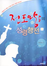 전도왕들의 성령행전1 - 예찬믿음344