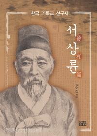 한국 기독교 선구자 서상륜