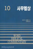 사무엘상 - WBC성경주석 10