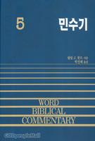 민수기 - WBC 성경주석 5