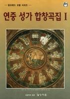 연중 성가 합창곡집 1 - 알프레드 코랄 시리즈 (악보)