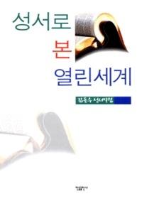 성서로 본 열린세계-김동수 성서칼럼