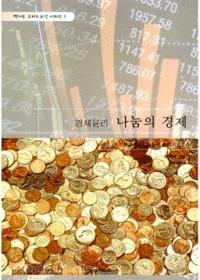 (개정판)경제윤리_나눔의 경제-행하는 그리스도인 시리즈 5