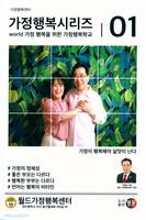 world 가정 회복을 위한 가정 행복학교