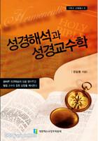 성경해석과 성경교수학 - 기독교 교육총서 6