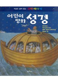 어린이 명화 성경 - 지금도 살아 있는 구약 이야기★