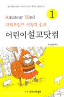 어린이 설교닷컴. 1 - 파워포인트 시청각 설교 (CD1포함)