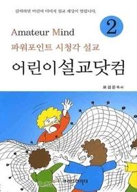 어린이 설교닷컴. 2 - 파워포인트 시청각 설교 (CD1포함)