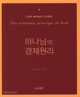 하나님의 경제원리