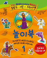 두란노 어린이 그림성경 놀이북 1 - 스티커 100여개, 숫자세기,퍼즐 맞추기, 낱말찾기