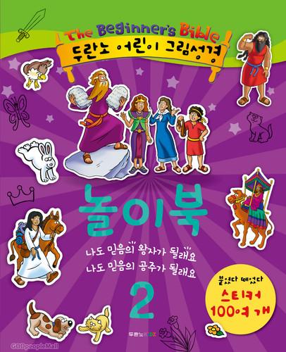 두란노 어린이 그림성경 놀이북 2 - 스티커 100개, 숫자세기,퍼즐 맞추기, 낱말찾기