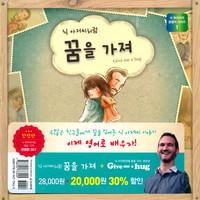 닉 아저씨처럼 꿈을 가져 (원서+번역본) 한영 세트 (전2권)