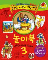 두란노 어린이 그림성경 놀이북 3 - 스티커 100개, 숫자세기,퍼즐 맞추기, 낱말찾기