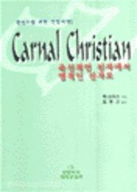 육신적인 신자에서 영적인 신자로 - 평신도를 위한 신앙서적 2