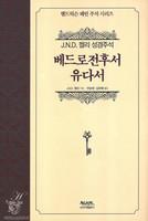 J.N.D 켈리 성경주석 - 베드로전후서, 유다서