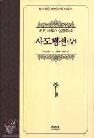 F.F. 브루스 성경주석 - 사도행전(상)