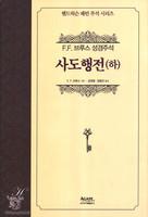F.F. 브루스 성경주석 - 사도행전(하)