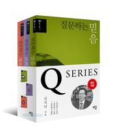 질문하는 믿음,교회,행복 도서 세트(전3권)