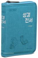 HOLY BIBLE 성경전서 미니 단본(색인/이태리신소재/지퍼/하늘/42H)