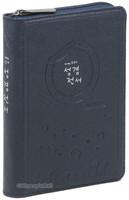 위즈덤 읽기 편한 큰글자 성경전서 특소 단본 (색인/최고급우피/지퍼/청색/62TM)