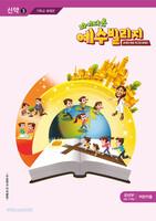 예수빌리지 신약3 - 유년부 어린이용(초등1-3학년)